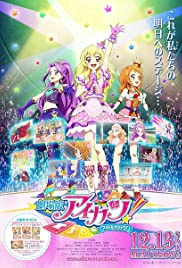 Aikatsu! (2014) Poster - Movie Forum, Cast, Reviews