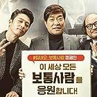 Jang Hyuk, Son Hyeon-ju, and Kim Sang-Ho in Botongsaram (2017)