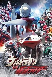 Ultraman vs. Kamen Rider Poster