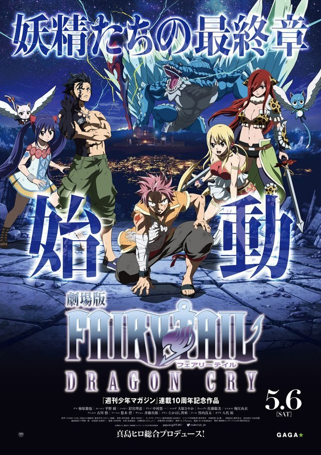 Download Fairy Tail: The Movie - Dragon Cry (Gekijôban Fairy Tail: Dragon Cry)