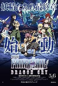 Wataru Hatano and Makoto Furukawa in Gekijôban Fairy Tail: Dragon Cry (2017)