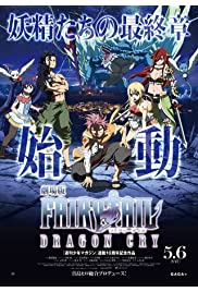 Gekijôban Fairy Tail: Dragon Cry