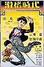 Hua ji shi dai (1981) Poster