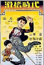 Hua ji shi dai