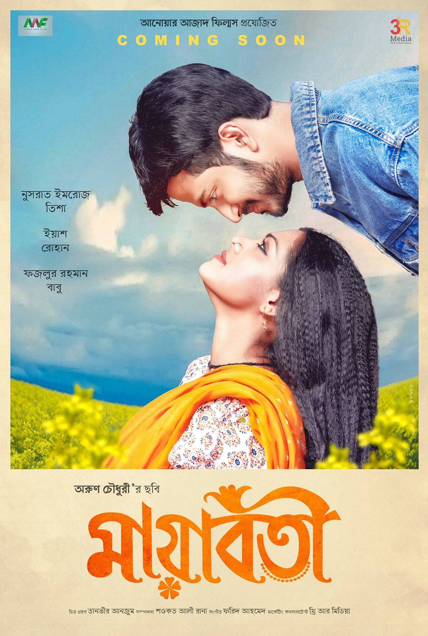 Mayaboti (2021) Bangla Movie 720p HDRip x264 AAC 1GB Download