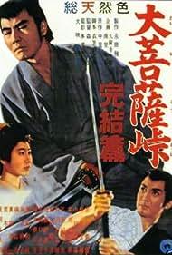 Daibosatsu toge: Kanketsu-hen (1961)