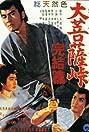 Daibosatsu toge: Kanketsu-hen (1961) Poster