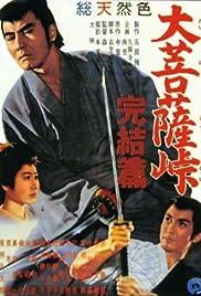 Daibosatsu toge: Kanketsu-hen Poster