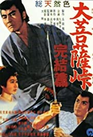 Satan's Sword III: The Final Chapter (1961)