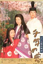 Sennen no koi - Hikaru Genji monogatari (2001) film en francais gratuit