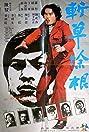 Zhan cao chu gen (1975) Poster