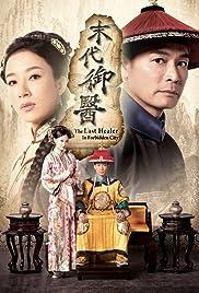 �ล�าร���หารู�ภา�สำหรั� the last healer in forbidden city