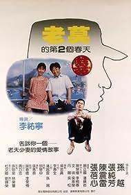 Lao Mo de di er ge chun tian (1984)