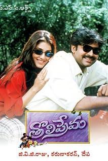 Tholi Prema (1998)