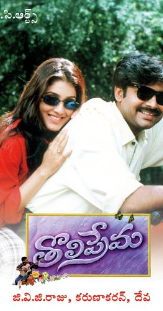 Tholi Prema 1998 Imdb