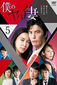 Boku no yabai tsuma (2016)