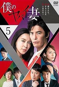 Boku no Yabai Tsumaชู้รัก ในคืนปริศนา