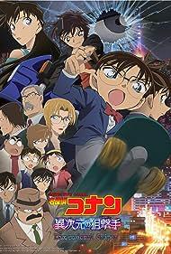 Meitantei Conan: Ijigen no sunaipâ (2014)