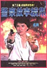 Primary image for Police Story 2