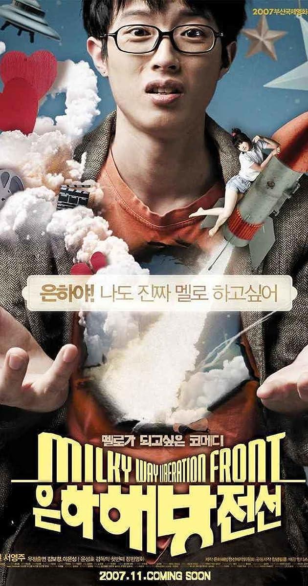 Image Eun-ha-hae-bang-jeon-seon