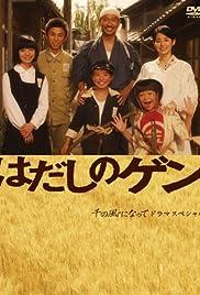 Hadashi no Gen Poster - TV Show Forum, Cast, Reviews