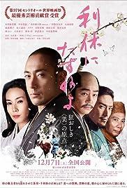 Rikyû ni tazuneyo Poster