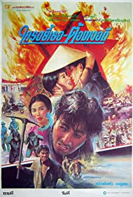 Cherie Chung and Andy Lau in Ai ren tong zhi (1989)