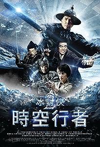 Fantastic 4 movie trailer download Bing feng: Yong heng zhi men China [1280p]