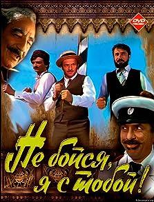 Ne boysya, ya s toboy (1981 TV Movie)