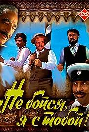 Ne boysya, ya s toboy Poster