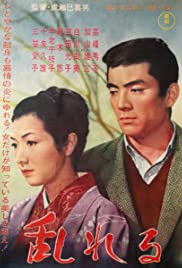 Midareru (1964) Poster - Movie Forum, Cast, Reviews