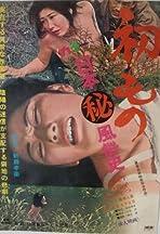 Hatsumono: Nihon maruhi fûzoku-shi