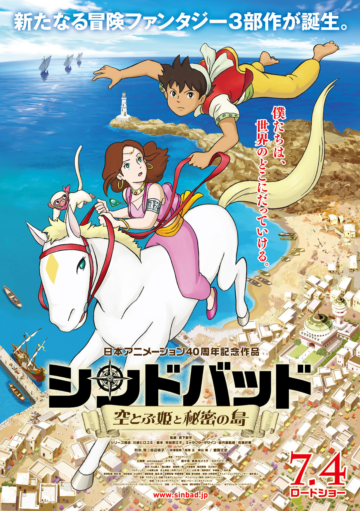 Sinbad: The Flying Princess and the Secret Island Part 1 (2015) - IMDb