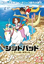 Sinbad: The Flying Princess and the Secret Island Part 1