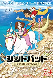 Sinbad: The Flying Princess and the Secret Island Part 1 Poster