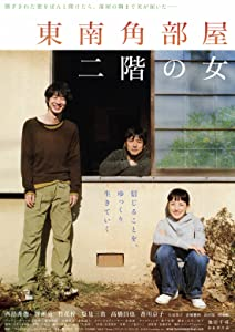 Best movies downloads sites Tounan kadobeya nikai no onna by [480x320]