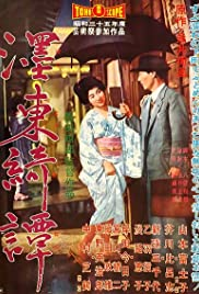 Bokutô kitan Poster