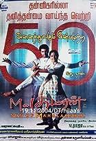 M. Kumaran S/O Mahalakshmi