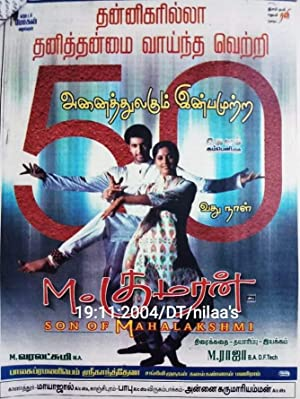 Sport M. Kumaran S/O Mahalakshmi Movie