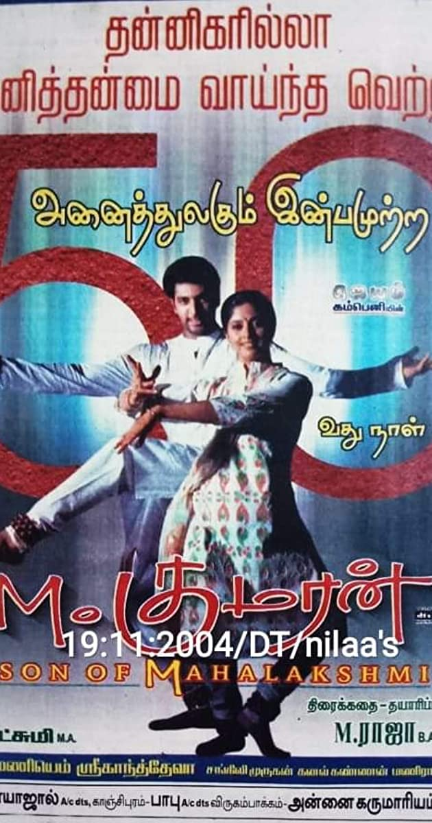 M. Kumaran S/O Mahalakshmi Torrent Download