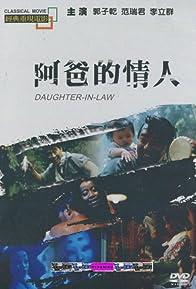Primary photo for A ba de qing ren