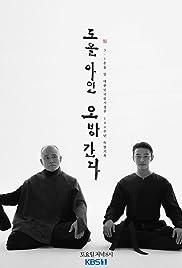 Do You Love Korea? Poster