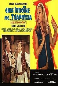 Eleni Prokopiou, Tasos Giannopoulos, and Giorgos Zambetas in Enas ippotis me... tsarouhia (1968)