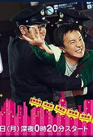 Shûden Bye Bye (2013)