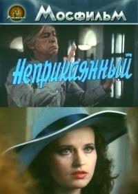 Neprikayannyy ((1989))