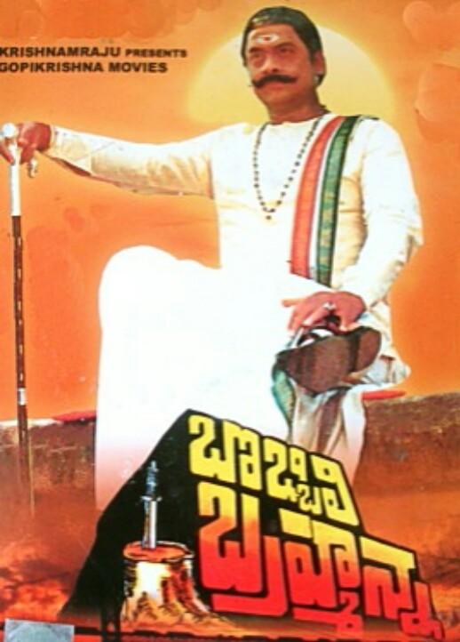 Bobbili Brahmanna ((1984))