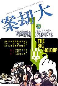 Da jie an (1975)