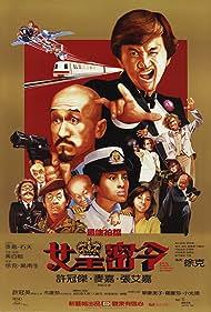 Zui jia pai dang 3: Nu huang mi ling (1984)