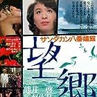 Sandakan hachibanshokan bohkyo (1974)