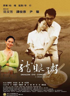 Fann Wong Dragon Eye Congee: A Dream of Love Movie